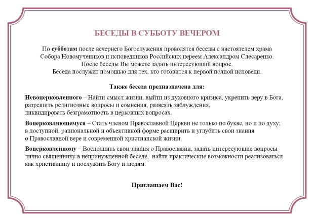 besedy v subbotu vecherom compressed