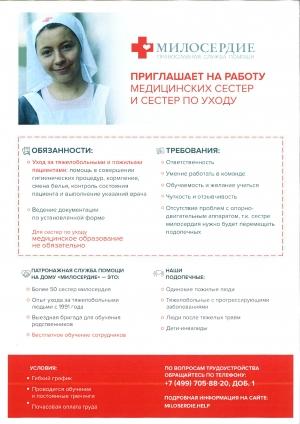 Православная служба помощи МИЛОСЕРДИЕ приглашает на работу медицинских сестер и сестер по уходу