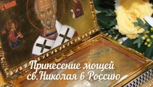 принесение в Россию части мощей святителя и чудотворца Николая