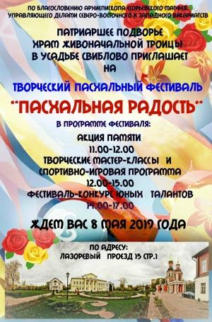 Пасхальный фестиваль «Пасхальная радость»