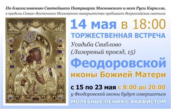 Икону Феодоровской Божией Матери привезут в усадьбу Свиблово